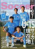 Soccer clinic (サッカークリニック) 2013年 07月号