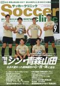 Soccer clinic (サッカークリニック) 2013年 09月号