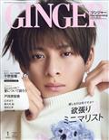 GINGER (ジンジャー) 2013年 01月号
