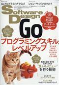 Software Design (ソフトウェア デザイン) 2021年 01月号