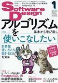 Software Design (ソフトウェア デザイン) 2013年 01月号