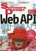 Software Design (ソフトウェア デザイン) 2021年 02月号