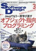 Software Design (ソフトウェア デザイン) 2021年 03月号