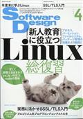 Software Design (ソフトウェア デザイン) 2021年 04月号