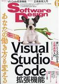 Software Design (ソフトウェア デザイン) 2021年 06月号