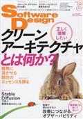 Software Design (ソフトウェア デザイン) 2013年 06月号