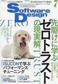 Software Design (ソフトウェア デザイン) 2021年 07月号