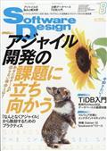 Software Design (ソフトウェア デザイン) 2013年 08月号