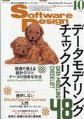 Software Design (ソフトウェア デザイン) 2011年 10月号