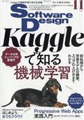 Software Design (ソフトウェア デザイン) 2011年 11月号