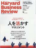 Harvard Business Review (ハーバード・ビジネス・レビュー) 2021年 03月号