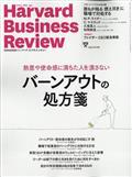 Harvard Business Review (ハーバード・ビジネス・レビュー) 2021年 07月号