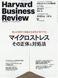 Harvard Business Review (ハーバード・ビジネス・レビュー) 2013年 08月号