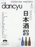 dancyu (ダンチュウ) 2013年 03月号