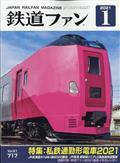 鉄道ファン 2021年 01月号