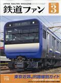 鉄道ファン 2021年 03月号