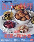 NHK きょうの料理 2021年 06月号
