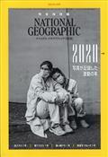 NATIONAL GEOGRAPHIC (ナショナル ジオグラフィック) 日本版 2021年 01月号