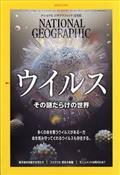 NATIONAL GEOGRAPHIC (ナショナル ジオグラフィック) 日本版 2021年 02月号