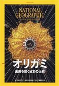 NATIONAL GEOGRAPHIC (ナショナル ジオグラフィック) 日本版 2013年 02月号