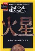 NATIONAL GEOGRAPHIC (ナショナル ジオグラフィック) 日本版 2021年 03月号