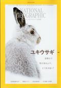 NATIONAL GEOGRAPHIC (ナショナル ジオグラフィック) 日本版 2013年 03月号