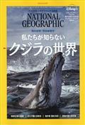 NATIONAL GEOGRAPHIC (ナショナル ジオグラフィック) 日本版 2021年 05月号