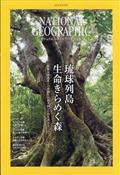 NATIONAL GEOGRAPHIC (ナショナル ジオグラフィック) 日本版 2021年 06月号