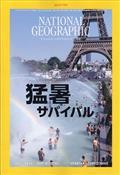 NATIONAL GEOGRAPHIC (ナショナル ジオグラフィック) 日本版 2021年 07月号