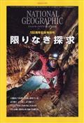 NATIONAL GEOGRAPHIC (ナショナル ジオグラフィック) 日本版 2013年 07月号