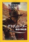 NATIONAL GEOGRAPHIC (ナショナル ジオグラフィック) 日本版 2021年 08月号