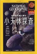 NATIONAL GEOGRAPHIC (ナショナル ジオグラフィック) 日本版 2011年 09月号