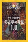 NATIONAL GEOGRAPHIC (ナショナル ジオグラフィック) 日本版 2011年 11月号