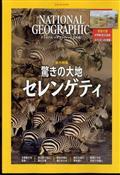 NATIONAL GEOGRAPHIC (ナショナル ジオグラフィック) 日本版 2011年 12月号
