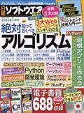 日経ソフトウエア 2013年 01月号