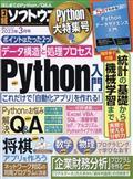 日経ソフトウエア 2013年 03月号