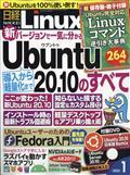日経 Linux (リナックス) 2021年 01月号