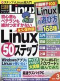 日経 Linux (リナックス) 2021年 03月号