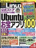 日経 Linux (リナックス) 2021年 05月号