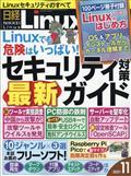 日経 Linux (リナックス) 2011年 11月号
