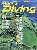 Marine Diving (マリンダイビング) 2021年 07月号