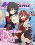 Megami MAGAZINE (メガミマガジン) 2013年 03月号