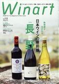 Winart (ワイナート) 2013年 07月号