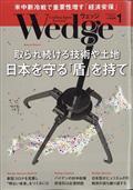 Wedge(ウェッジ) 2021年 01月号