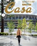 Casa BRUTUS (カーサ・ブルータス) 2021年 01月号