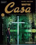 Casa BRUTUS (カーサ・ブルータス) 2013年 01月号