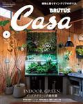 Casa BRUTUS (カーサ・ブルータス) 2013年 05月号