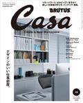 Casa BRUTUS (カーサ・ブルータス) 2011年 12月号