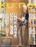 ku:nel (クウネル) 2012年 01月号