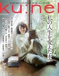 ku:nel (クウネル) 2013年 01月号